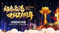 纪念香港回归21周年视频素材