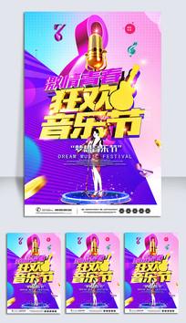 激情演唱狂欢音乐节海报