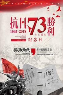 抗战胜利73周年海报设计