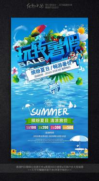 蓝色大气夏日活动促销海报