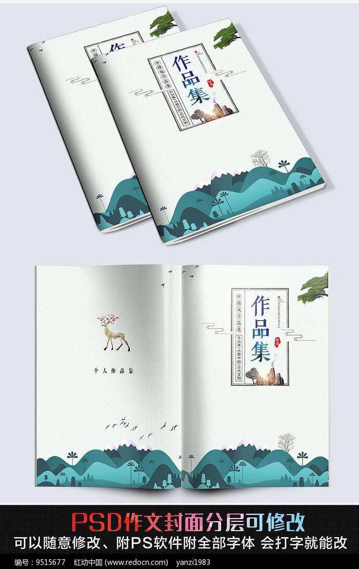 蓝色水彩作文集封面PSD模板图片