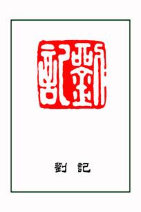 刘记姓氏篆刻