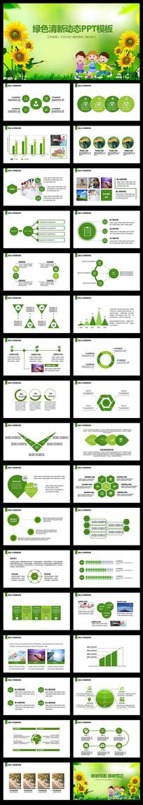 绿色服务服务行业教育PPT