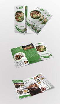 美食餐厅宣传单餐厅三折页