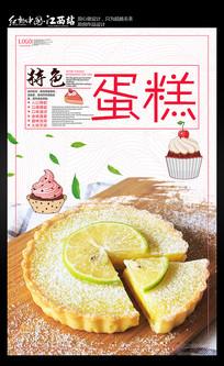 柠檬蛋糕海报