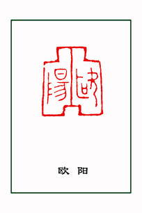 欧阳姓氏篆刻