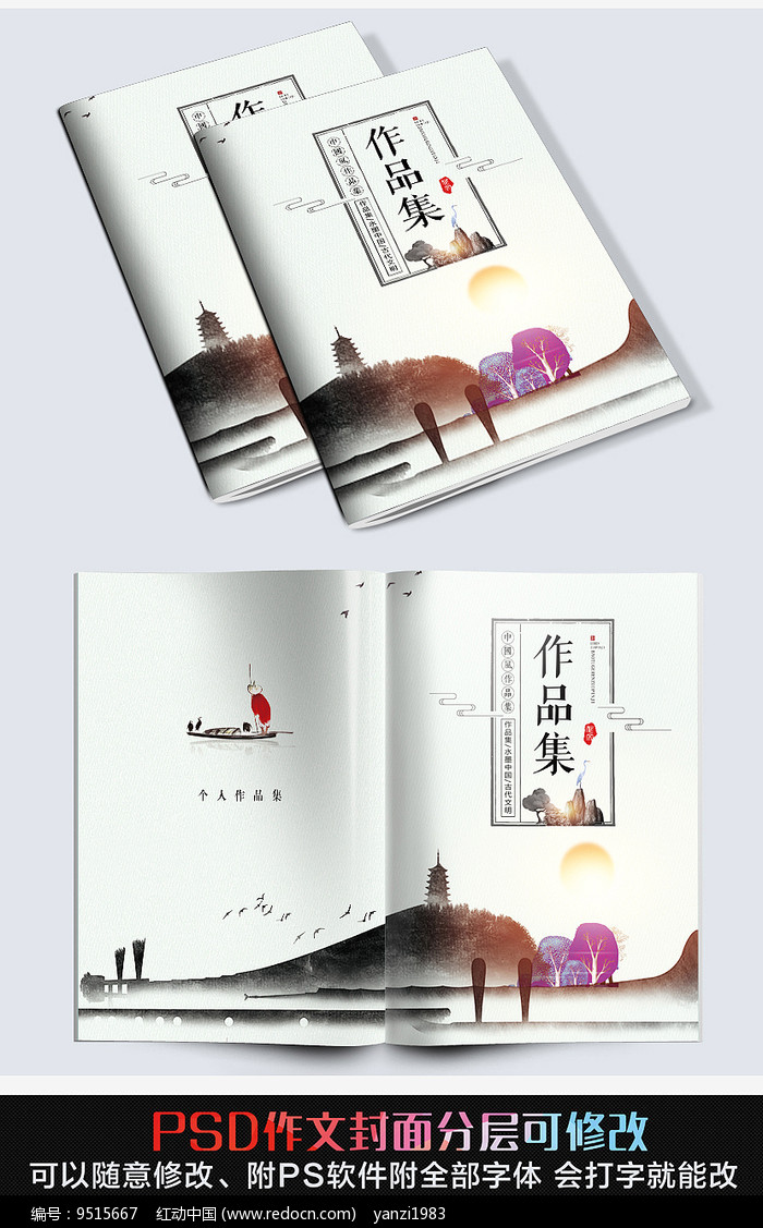漂亮水彩作文集封面图片