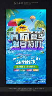 清凉夏季畅享特价活动海报