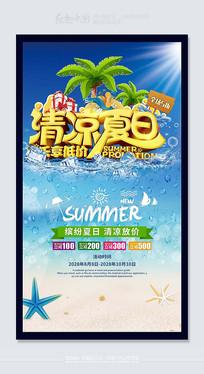 清凉夏日活动促销海报素材