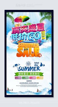 清爽盛夏创意商超活动海报