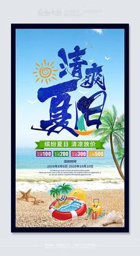 清爽夏日精品夏季海报