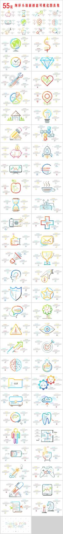 清新创意信息PPT图表集