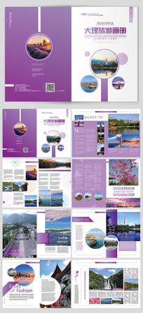 清新大理旅游画册