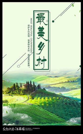 清新最美乡村旅游海报设计