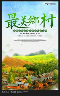 清新最美乡村宣传海报