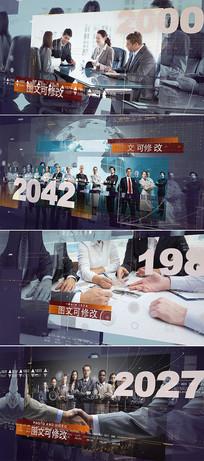 企业时间线大事件历程回顾模板  aep