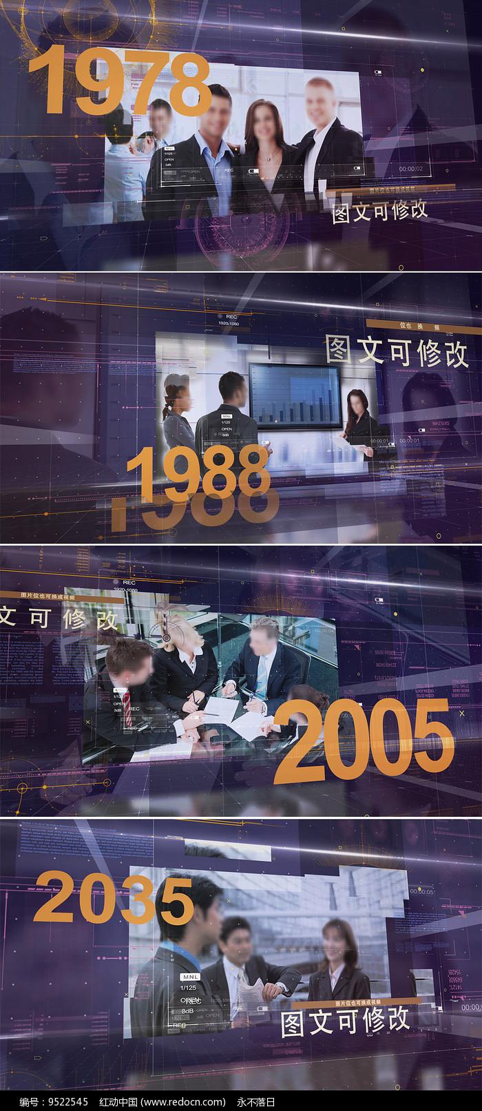 企业时间线发展历程宣传片模板 图片