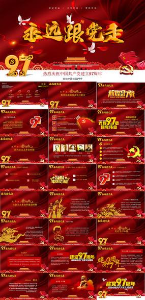 七一建党节大气红色PPT