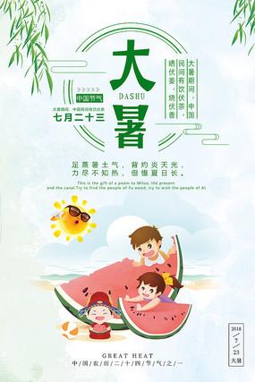 时尚传统二十四节气大暑海报