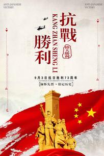 时尚大气抗战胜利海报设计