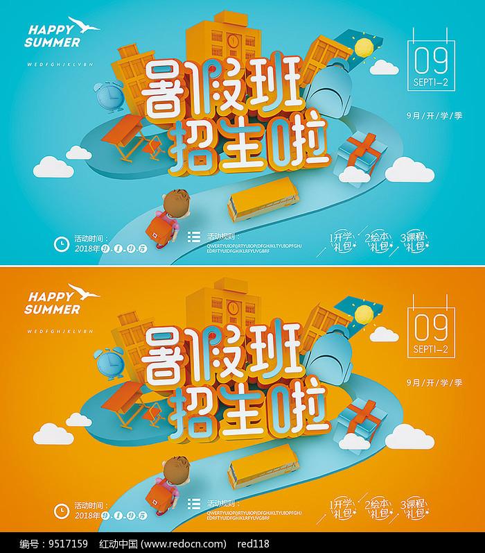 暑假招生海报模版图片