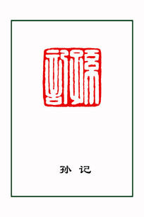 孙记姓氏篆刻