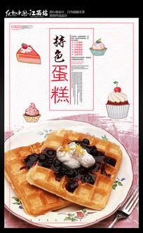特色蛋糕海报设计