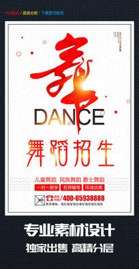 舞蹈培训招生宣传海报模板设计