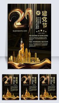 香港回归建党节黑金海报
