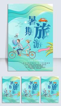 小清新创意暑假旅游海报