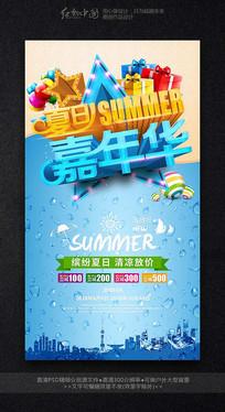 夏日嘉年华活动促销海报