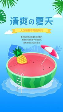 夏天手机海报