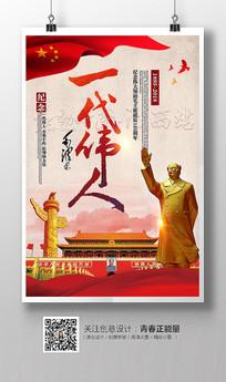 一代伟人纪念毛泽东诞辰展板