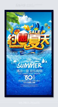 约惠夏天时尚创意海报