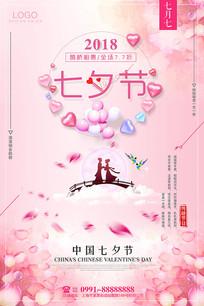 中国传统节日七夕节情人节海报