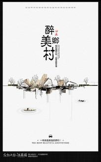 中国风醉美乡村海报