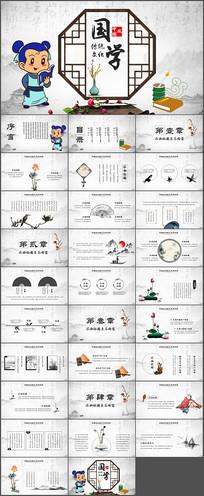 中国国学文化教育PPT