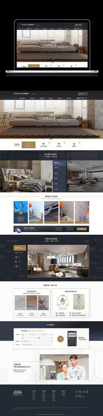 装饰公司套餐页面设计