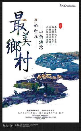 中国风最美乡村老师海报设计 创建文明和谐美丽乡村建设海报 创建文明