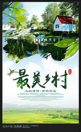 宣传海报 最美乡村海报专辑 当前  创建文明和谐美丽乡村建设海报