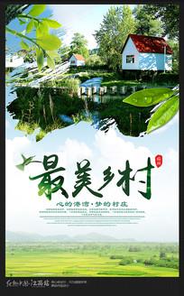 最美乡村旅游宣传海报