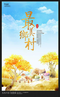 最美乡村宣传海报