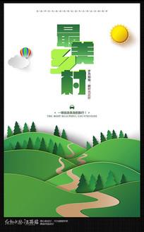 最美乡村宣传海报设计
