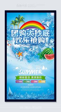 最新大气商超夏季促销海报