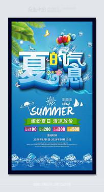 最新大气夏季活动促销海报