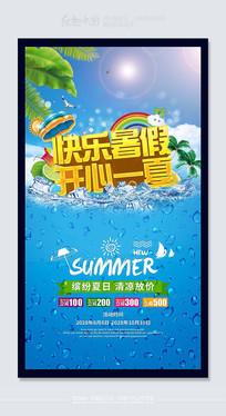 最新大气夏季主题活动海报