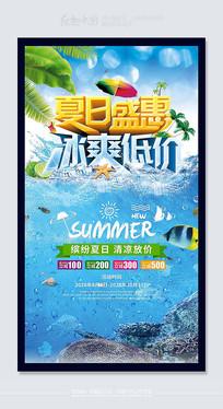 最新夏季活动促销海报素材
