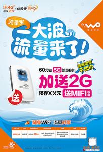 4G流量王彩页