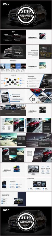 4S汽车营销报告PPT模板