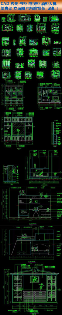 CAD博古架装饰柜书柜酒柜